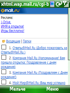 mail.ru_xhtml_mail